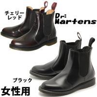ドクターマーチン フローラ  女性用 Dr.Martens FLORA R14650601 R14649001チェルシーブーツ サイドゴア(1033-0073)