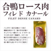 鴨肉 ロース チェリバレー種 ステーキカット 合鴨ロース肉 200-240サイズ フィレドカナール