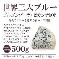 名称:ゴンゴンゾーラ・ピカンテDOP 賞味期限:お届け後、未開封で約2週間 保存方法:冷蔵保存してく...