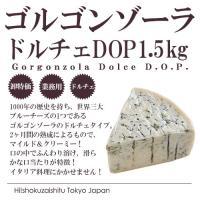 ブルーチーズ ゴルゴンゾーラ ドルチェ D.O.P チーズ 約1.5kg