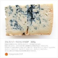 名称:ゴルゴンゾーラ・ピカンテDOP 300g 賞味期限:お届け後、未開封約20日 保存方法:冷蔵保...