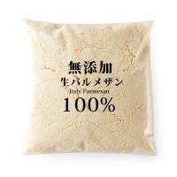 粉チーズ 業務用 無添加イタリア産 100%フレッシュ パルメザンパウダー パルメザンチーズ 500g