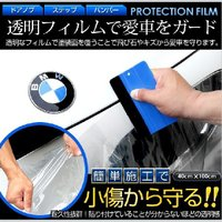 透明フィルムで車を小傷から守る!40cm×100cm  【特徴】 ■最大の特徴はフィルムを剥がせば新...