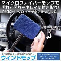 車内用 ガラス拭き ウインドモップ マイクロファイバー クロス 窓  カー用品