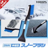 ブラシで雪かき、凍結にスクレーパーの2WAY仕様  アイススクレーパー付きだからフロントガラスの凍結...