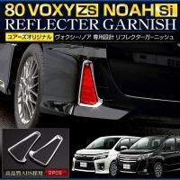 ヴォクシーZS ノア Si  80 メッキパーツ リフレクター ガーニッシュ×2PCS  リア