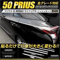 ■50 プリウス 専用 サイドリアガーニッシュセット 6PCS  取付は簡単!両面テープの貼付だけ!...