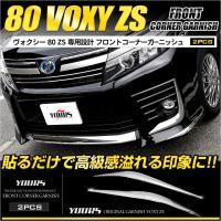 ■80ヴォクシー ZS専用 フロントコーナーガーニッシュ×2PCS   ファッション性もアップし、ワ...