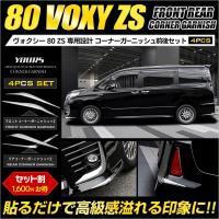■80ヴォクシー ZS専用 コーナーガーニッシュ前後セット×4PCSファッション性もアップし、ワンラ...