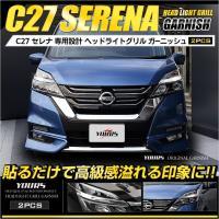 ■C27 セレナ 専用 ヘッドライトグリルガーニッシュ 2PCS   ファッション性もアップし、ワン...