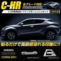 ■C-HR 専用 ドアノブガーニッシュセット 10PCS   ファッション性もアップし、ワンランク上...