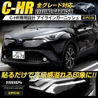 ■C-HR 専用 アイラインガーニッシュ×2PCS   ファッション性もアップし、ワンランク上のドレ...