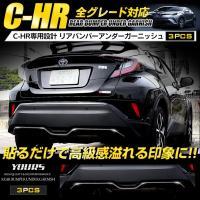 ■C-HR 専用 リアバンパーアンダーガーニッシュ×3PCS   ファッション性もアップし、ワンラン...