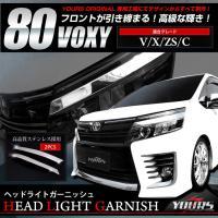 ■ヘッドライトガーニッシュ×2PCS   YOURS ORIGINAL 専用工場にてデザインからすべ...