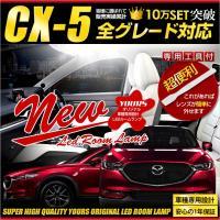 新型 CX-5専用設計ルームランプセット  取付超簡単!!専用設計のLEDフロントルーム球!!!  ...