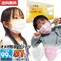 小さめ マスク 50枚 不織布マスク 小顔用 子供用 小さめサイズ 3層構造フィルター プリーツ 使い捨て ホワイト 花粉 こども用マスク【送料無料】