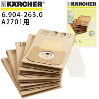 A2701用 紙パック 5枚セット (6904-2630)