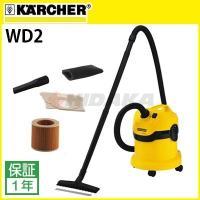 ケルヒャー 乾湿両用バキュームクリーナー WD2 (1629-7770)
