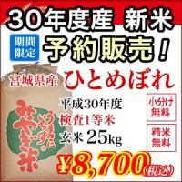 宮城県を代表する宮城県生まれの美味しいお米です。 宮城県では作付け面積の約8割がこのひとめぼれになっ...
