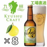 クラフトビール ひでじビール直送 九州CRAFT 日向夏 8本セット