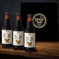 クラフトビール ひでじビール直送    栗黒 3本平箱入り 限定新登場 世界一受賞
