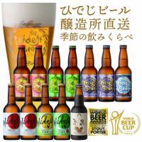 クラフトビール 宮崎ひでじビール ひでじ飲み比べ12本セット1 醸造所直送 世界一受賞の栗黒入り