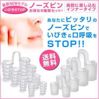 ノーズピン いびき 防止 対策 グッズ 鼻腔拡張 鼻呼吸 8個セット SMLXL各サイズ×2種類 シリコン素材 男女兼用【EK】
