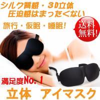 ★着け心地とフィット感にこだわった高品質な3D睡眠アイマスク。弾力性に優れたライカ素材と低反発クッシ...