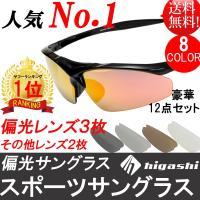スポーツサングラス 偏光 サングラス スポーツ UVカット メンズ レディース 野球 サイクリング ゴルフ HSG02-5