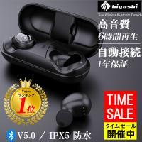 ワイヤレスイヤホン iPhone Bluetooth 5.0 イヤホン ブルートゥース ワイヤレス 両耳 高音質 Android スポーツ カナル型 ステレオ Siri対応 h-tws01
