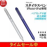 スタイラスペン タッチペン ipens 極細 充電式 iPhone iPad 専用 アイフォン ツムツム 軽量