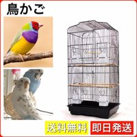 鳥かご バードケージ 鳥ケージ 組み立て式 大型 鳥小屋 ゲージ ペット 小動物 ハウス 止まり木 エサ入れ付き