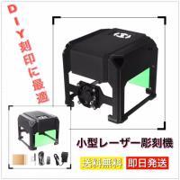 セット内容  レーザー彫刻機 × 1  USBディスク × 1  スクリュードライバー × 1  ネ...