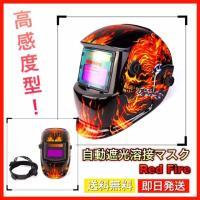 溶接面 溶接マスク 自動遮光 高感度 遮光速度 1/25000秒 TIG/MIG/MAG対応 ソーラー充電式 溶接ヘルメット (火炎)