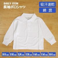 【商品コメント】 通園・通学に最適な白ポロシャツです。汗をすばやく吸収し発散する吸汗速乾加工でお肌は...