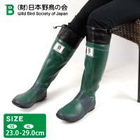 bw-47922【日本野鳥の会】 バードウォッチング長靴/ ブラウン/ 折りたたみ レインブーツ