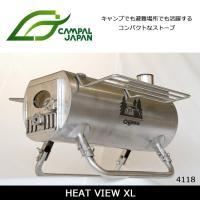 CAMPAL JAPAN キャンパルジャパン ストーブ HEAT VIEW XL 4118 【BBQ】【GLIL】ogawa CAMPAL JAPAN G-Stove 限定コラボ商品 小川
