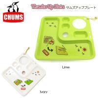 チャムス chums Thumbs Up Plate サムズアッププレート 正規品 ch62-100...