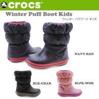 crs-057【CROCS/クロックス】Winter Puff Boot Kids ウィンター パフ...