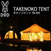 DOD ドッペルギャンガー タケノコテント TAKENOKO TENT T8-495