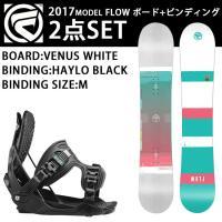 2017 FLOW フロー スノーボード VENUS WHITE & ビンディング HAYL...