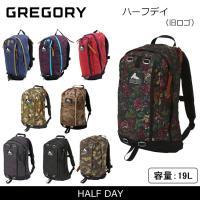 (旧ロゴ) GREGORY グレゴリー ハーフデイ HALF DAY 日本正規品 バックパック デイ...