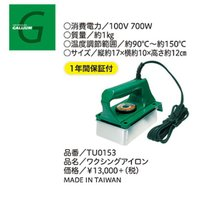 gm-200【GALLIUM/ガリウム】ワクシングアイロン/TU0153