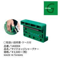 gm-219【GALLIUM/ガリウム】サンドエッジシャープナー/IA0004