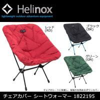 Helinox ヘリノックス チェアカバー シートウォーマー 1822195