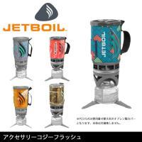 日本正規品 JETBOIL/ジェットボイル アクセサリーコジーフラッシュ 1824384/日本正規品