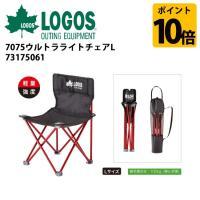 ロゴス LOGOS 7075ウルトラライトチェアL/73175061【LG-FUMI】