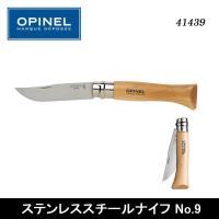 OPINEL オピネル ナイフ ステンレススチールナイフ No.9 41439 【FUNI】【FZA...