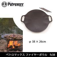 PETROMAX/ペトロマックス ファイヤーボウル fs38 【BBQ】【GLIL】【雑貨】 鉄板 ...