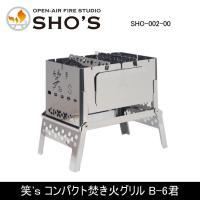 笑's アウトドアグリル 笑's コンパクト焚き火グリル B-6君 SHO-002-00 【BBQ】...